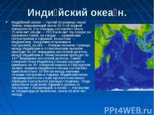 Инди йский океа н— третий по размеру океан Земли, покрывающий около 20&nbs