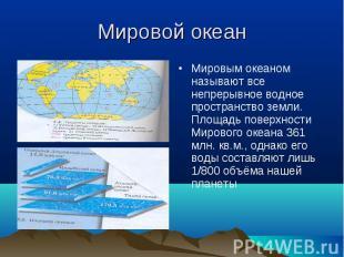 Мировым океаном называют все непрерывное водное пространство земли. Площадь пове