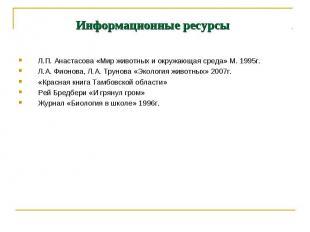 Л.П. Анастасова «Мир животных и окружающая среда» М. 1995г. Л.П. Анастасова «Мир