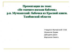 Учащиеся Мучкапской СОШ Учащиеся Мучкапской СОШ Журавлев Вадим Давыдова Даша Мар