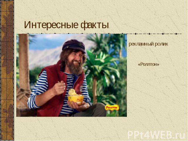рекламный ролик лапши б быстрого приготовления рекламный ролик лапши б быстрого приготовления «Роллтон»