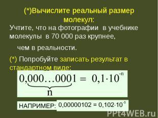 (*)Вычислите реальный размер молекул: Учтите, что на фотографии в учебнике молек