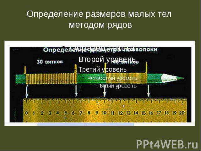 Определение размеров малых тел методом рядов