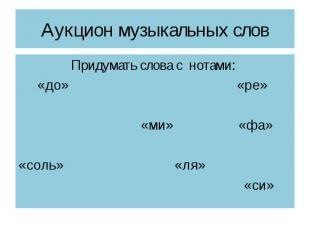 Придумать слова c нотами: Придумать слова c нотами: «до» «ре» «ми» «фа» «соль» «