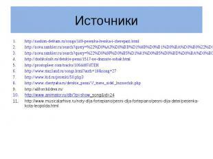 http://nashim-detkam.ru/songs/149-pesenka-lvenka-i-cherepaxi.html http://nashim-