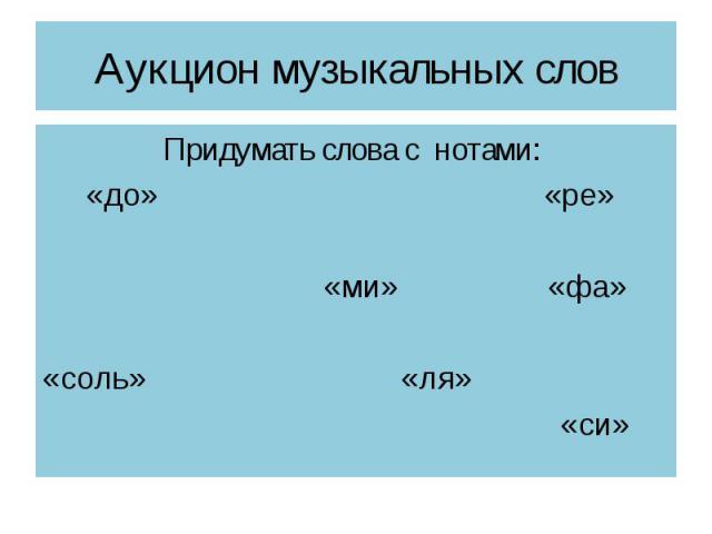 Придумать слова c нотами: Придумать слова c нотами: «до» «ре» «ми» «фа» «соль» «ля» «си»