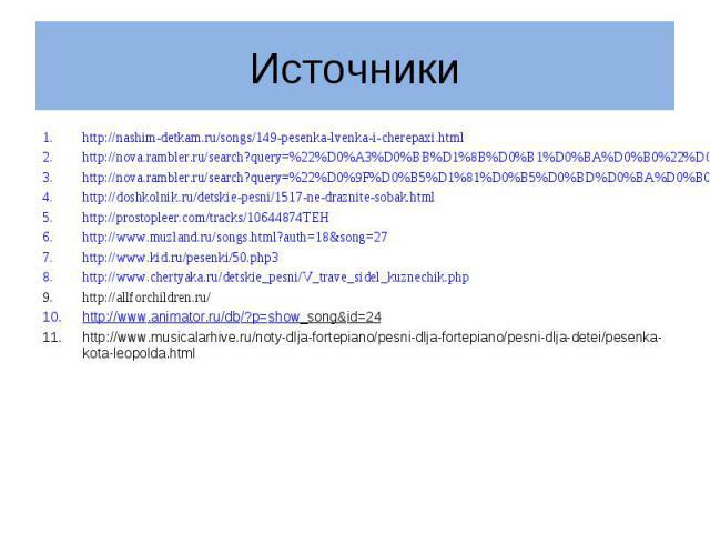 http://nashim-detkam.ru/songs/149-pesenka-lvenka-i-cherepaxi.html http://nashim-detkam.ru/songs/149-pesenka-lvenka-i-cherepaxi.html http://nova.rambler.ru/search?query=%22%D0%A3%D0%BB%D1%8B%D0%B1%D0%BA%D0%B0%22%D0%BF%D0%B5%D1%81%D0%BD%D1%8F+%D0%B0%D…
