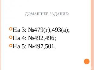 На 3: №479(г),493(а); На 3: №479(г),493(а); На 4: №492,496; На 5: №497,501.