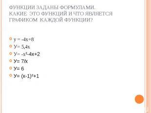 у = -4х+8 у = -4х+8 У= 5,4х У= -х²-4х+2 У= 7/х У= 6 У= (х-1)²+1