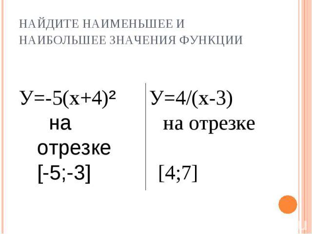 У=-5(х+4)² на отрезке [-5;-3]