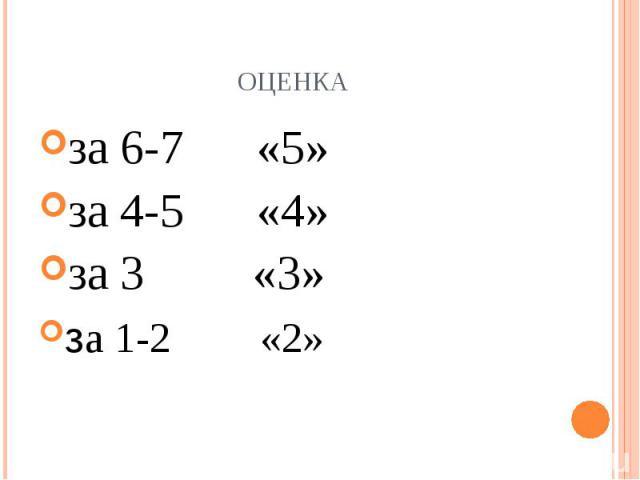 за 6-7 «5» за 6-7 «5» за 4-5 «4» за 3 «3» за 1-2 «2»