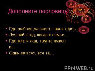 Где любовь да совет, там и горя… Где любовь да совет, там и горя… Лучший клад, к