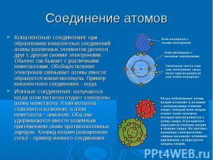 Ковалентные соединения: при образовании ковалентных соединений атомы различных э