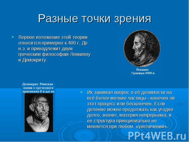 Первое изложение этой теории относится примерно к 400 г. До н.э. и принадлежит двум греческим философам Левкиппу и Демокриту. Первое изложение этой теории относится примерно к 400 г. До н.э. и принадлежит двум греческим философам Левкиппу и Демокриту.