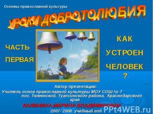 Автор презентации: Автор презентации: Учитель основ православной культуры МОУ СО