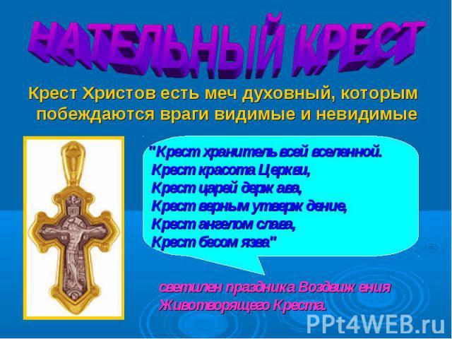 Крест Христов есть меч духовный, которым побеждаются враги видимые и невидимые Крест Христов есть меч духовный, которым побеждаются враги видимые и невидимые