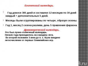 Египетский календарь. Год длился 365 дней и составлял 12 месяцев по 30 дней кажд