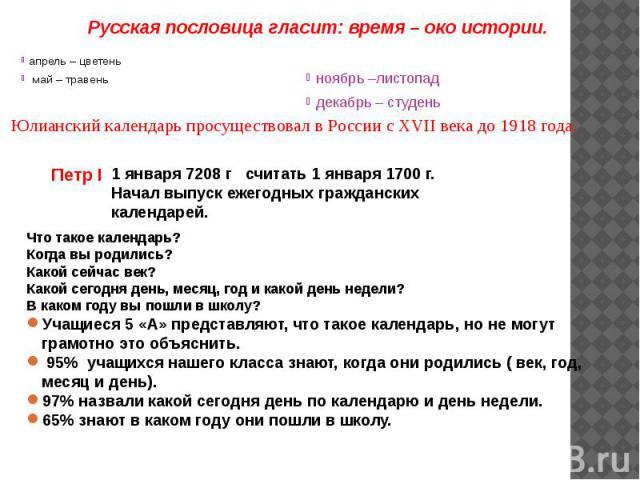 Русская пословица гласит: время – око истории. апрель – цветень май – травень