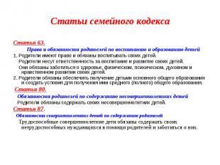 Статья 63. Статья 63. Права и обязанности родителей по воспитанию и образованию