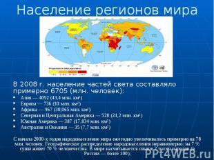 Население регионов мира В 2008 г. население частей света составляло примерно 670