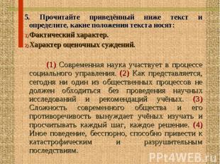 5. Прочитайте приведённый ниже текст и определите, какие положения текста носят: