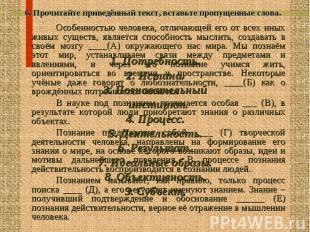 6. Прочитайте приведённый текст, вставьте пропущенные слова. 6. Прочитайте приве