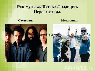 Саутгранд Саутгранд