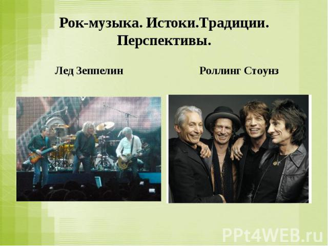 Лед Зеппелин Лед Зеппелин