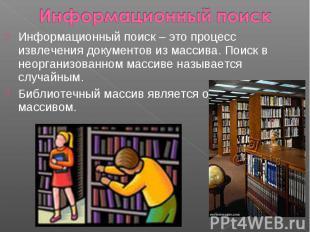 Информационный поиск – это процесс извлечения документов из массива. Поиск в нео