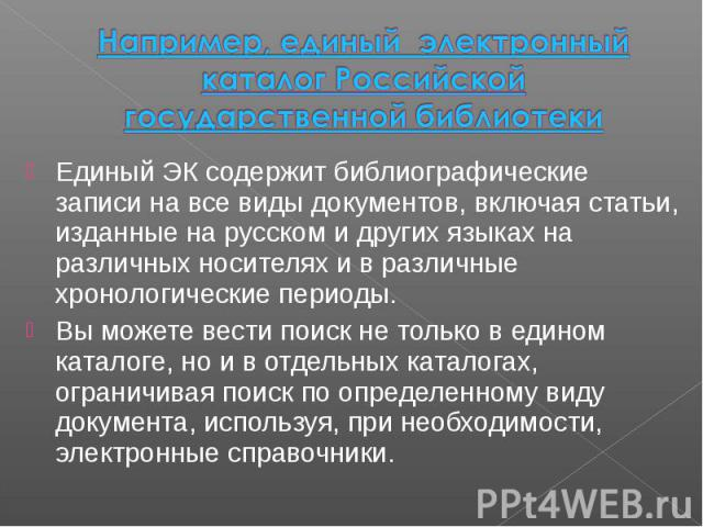 Единый ЭК содержит библиографические записи на все виды документов, включая статьи, изданные на русском и других языках на различных носителях и в различные хронологические периоды. Единый ЭК содержит библиографические записи на все виды документов,…