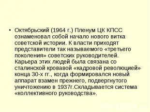 Октябрьский (1964 г.) Пленум ЦК КПСС ознаменовал собой начало нового витка совет