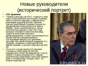 Л.И. Брежнев. Л.И. Брежнев. Первый секретарь ЦК КПСС. Родился в 1906 году в семь