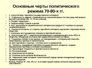 1. «Золотой век» партийно-государственного аппарата. 1. «Золотой век» партийно-г