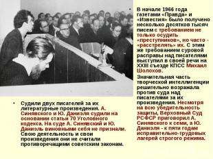 Судили двух писателей за их литературные произведения. А. Синявского и Ю. Даниэл