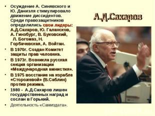 Осуждение А. Синявского и Ю. Даниэля стимулировало движение диссидентов. Среди п