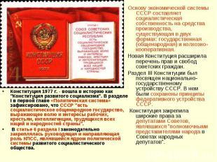 """Конституция 1977 г. - вошла в историю как """"Конституция развитого социализма"""