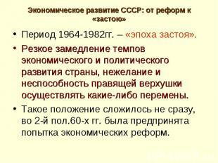 Период 1964-1982гг. – «эпоха застоя». Период 1964-1982гг. – «эпоха застоя». Резк