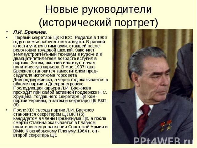 возникает политический портрет косыгина и брежнева презентация накрутка лайков