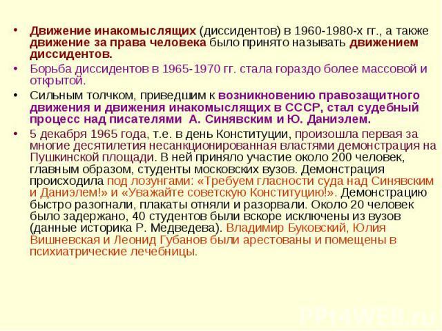 Движение инакомыслящих (диссидентов) в 1960-1980-х гг., а также движение за права человека было принято называть движением диссидентов. Движение инакомыслящих (диссидентов) в 1960-1980-х гг., а также движение за права человека было принято называть …