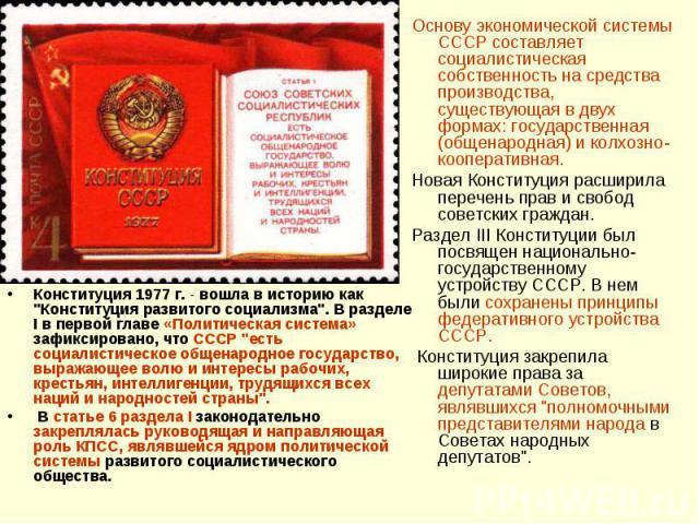 """Конституция 1977 г. - вошла в историю как """"Конституция развитого социализма"""". В разделе I в первой главе «Политическая система» зафиксировано, что СССР """"есть социалистическое общенародное государство, выражающее волю и интересы рабочи…"""