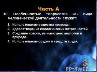 10. Особенностью творчества как вида человеческой деятельности служит: 10. Особе