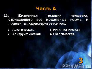 13. Жизненная позиция человека, отрицающего все моральные нормы и принципы, хара