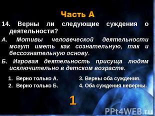 14. Верны ли следующие суждения о деятельности? 14. Верны ли следующие суждения