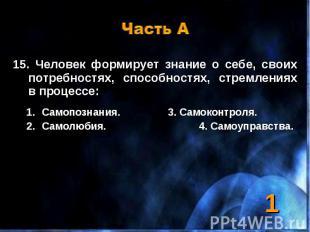 15. Человек формирует знание о себе, своих потребностях, способностях, стремлени