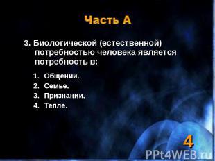 3. Биологической (естественной) потребностью человека является потребность в: 3.