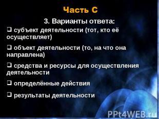3. Варианты ответа: 3. Варианты ответа: субъект деятельности (тот, кто её осущес