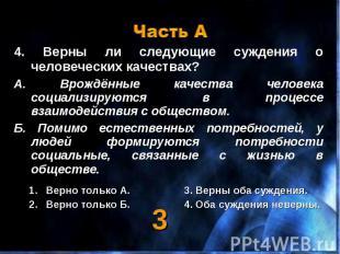 4. Верны ли следующие суждения о человеческих качествах? 4. Верны ли следующие с