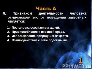 8. Признаком деятельности человека, отличающей его от поведения животных, являет