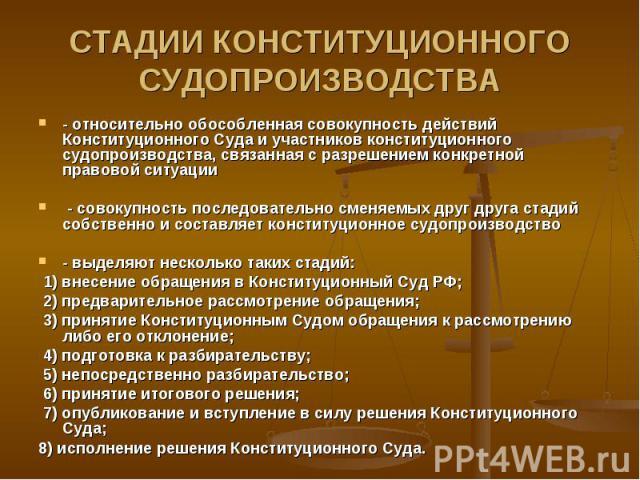constitutional assignment