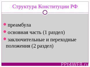 Структура Конституции РФ преамбула основная часть (1 раздел) заключительные и пе